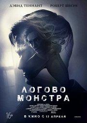 Постер Логово монстра