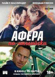 Постер Афера по-английски