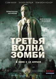 Постер Третья волна зомби