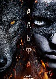 Постер Альфа