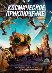 Постер Космическое приключение