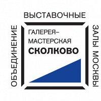 Фото Галерея-мастерская СКОЛКОВО