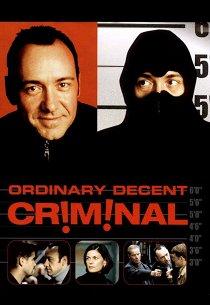 Обыкновенный преступник