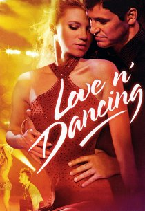Любовь и танцы