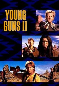 Молодые стрелки-2