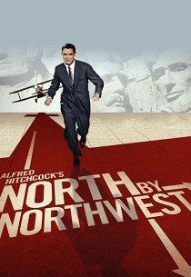 К северу через северо-запад