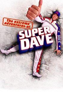 Удивительные трюки Супер-Дейва