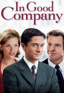 Крутая компания