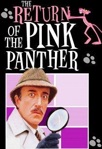 Возвращение Розовой пантеры