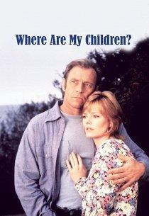 Где мои дети?