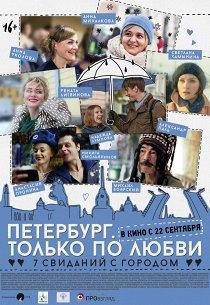 Петербург. Только по любви