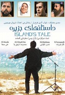 Сказки острова