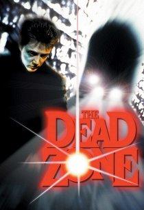 Мертвая зона