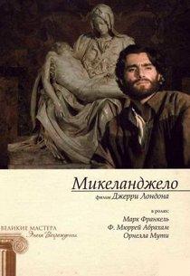 Весна Микеланджело