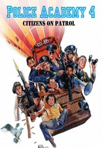 Полицейская академия-4