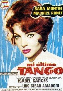 Мое последнее танго