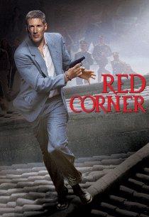 Красный угол