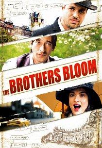 Братья Блум