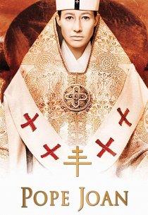 Иоанна — женщина на папском престоле