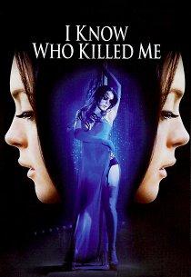 Я знаю, кто убил меня