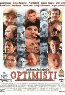 Оптимисты