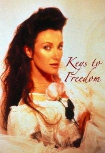 Ключи к свободе
