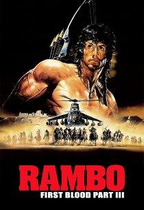 Рэмбо-3
