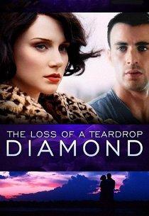 Пропажа алмаза «Слеза»