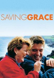 Спасите Грейс