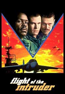 Полет «Нарушителя»
