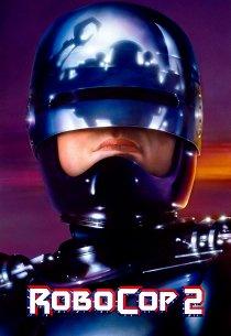 Робот-полицейский-2