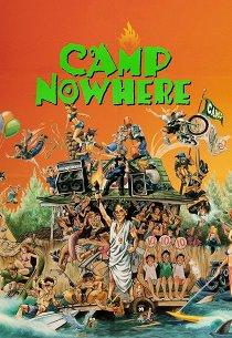 Затерянный лагерь