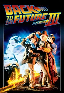 Назад в будущее-3