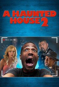 Дом с паранормальными явлениями-2