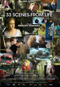 33 сцены из жизни