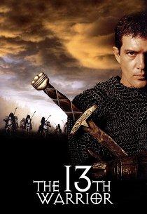 Тринадцатый воин