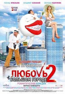 Любовь в большом городе-2