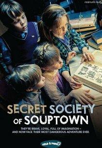 Тайное общество Суповки