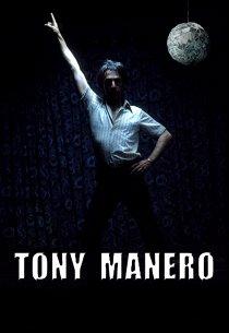 Тони Манеро