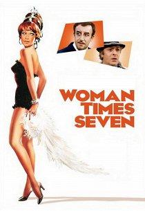 Семь раз женщина