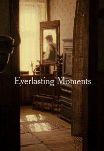 Незабываемые моменты