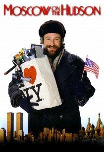 Москва на Гудзоне