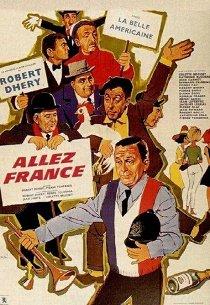 Вперед, Франция!