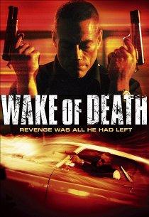 Пробуждение смерти