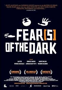 Страх(и) темноты