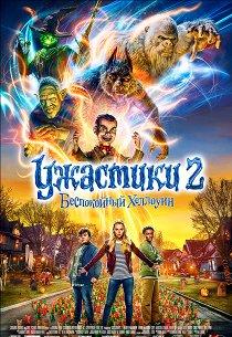 Ужастики-2: Беспокойный Хеллоуин