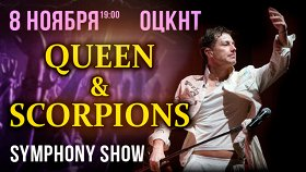 «Still Rockin' You. Queen & Scorpions Symphony Show»