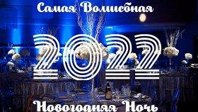 «Magic New Year»