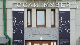 Зубовский, 15: жизнь и судьба московского дома