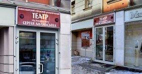 Театр п/р Сергея Афанасьева